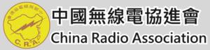 中國無線電協進會標誌